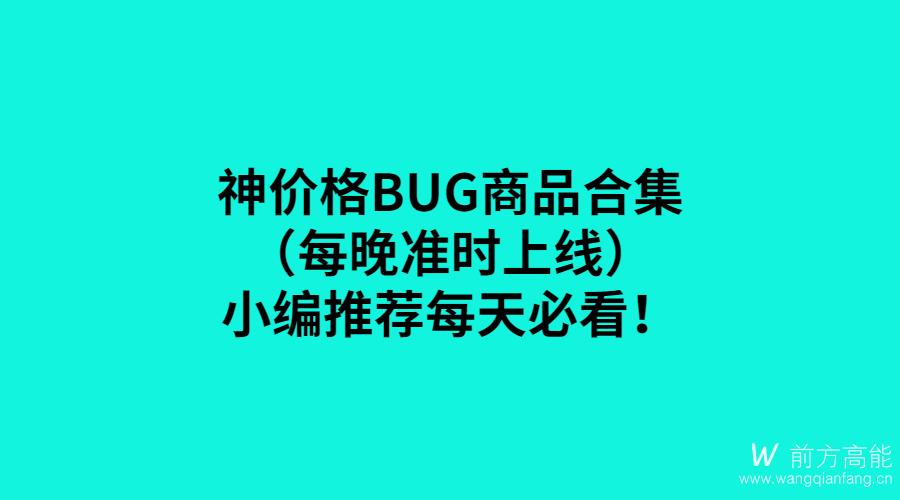 神价格BUG商品合集(每晚准时上线)-前方高能