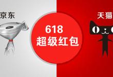 京东/淘宝618超级红包 每日可领,-前方高能